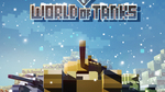 World-of-tanks-1419935138988431