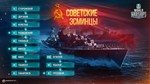 World-of-warships-1488716035400581