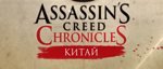 Assassins-creed-chronicles-china-logo-small