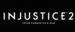 Injustice-2-logo-small