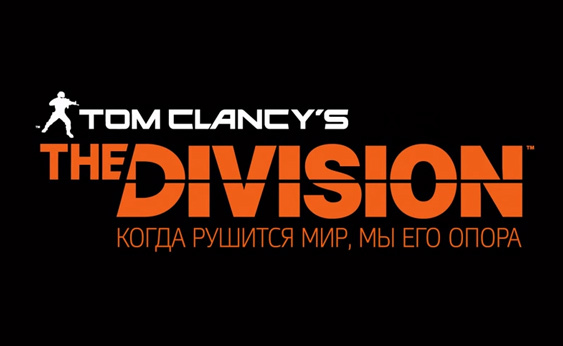 tom-clancys-the-division-logo.jpg