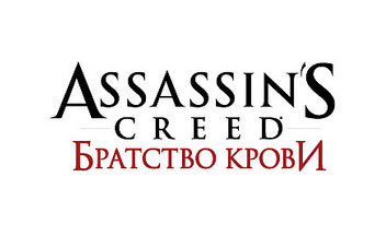 Скриншоты и арт Assassin's Creed: Brotherhood