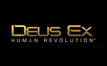 Релизный трейлер Deus Ex: Human Revolution