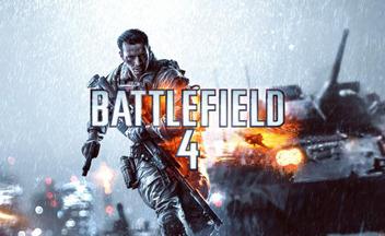 Одиночная компания battlefield 4 будет разнообразней
