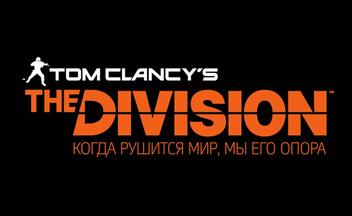Видео Tom Clancy's The Division - корректировка 0.7 (русские субтитры)