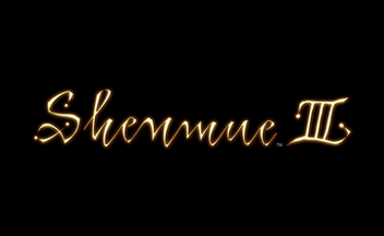 Слухи о Shenmue III