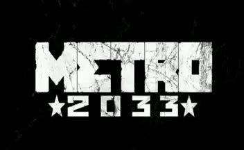 Начата работа над DLC для Metro 2033