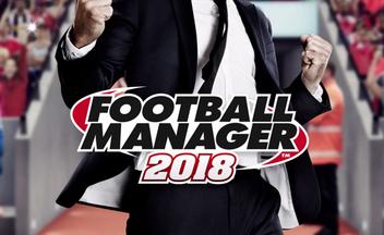 Football Manager 0018 выйдет во ноябре