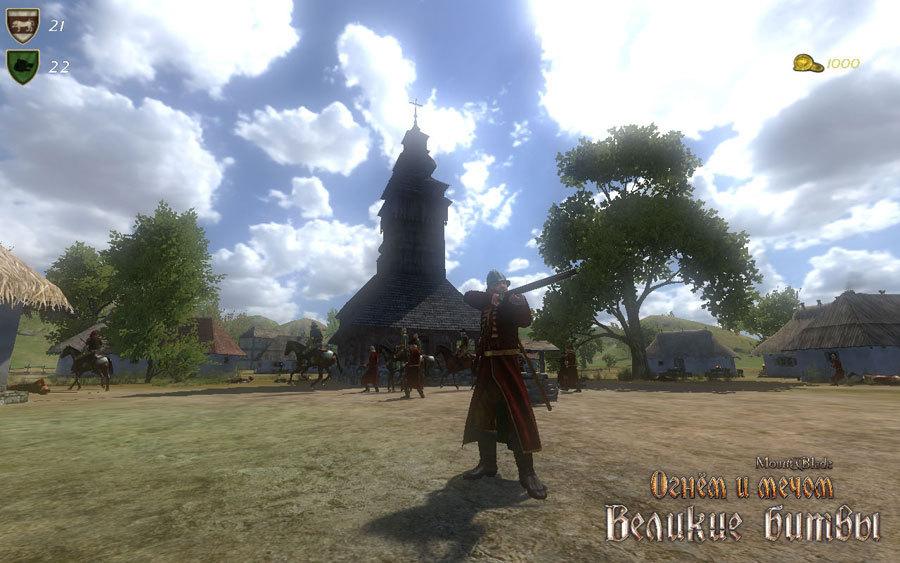 Mount & Blade: Огнем и мечом Великие битвы ворвалась в игро