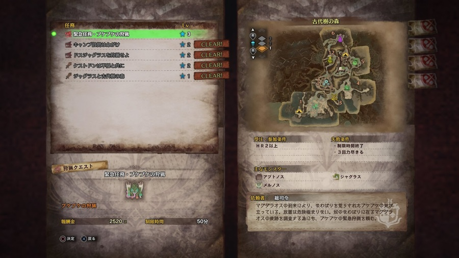 Monster-hunter-world-1510225871258725