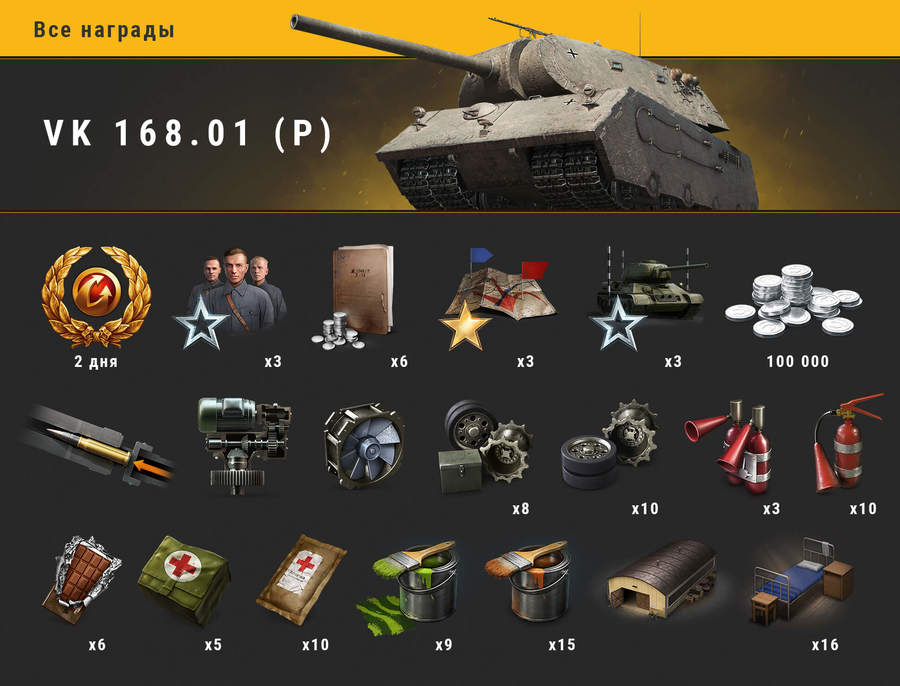World-of-tanks-1523792231397644
