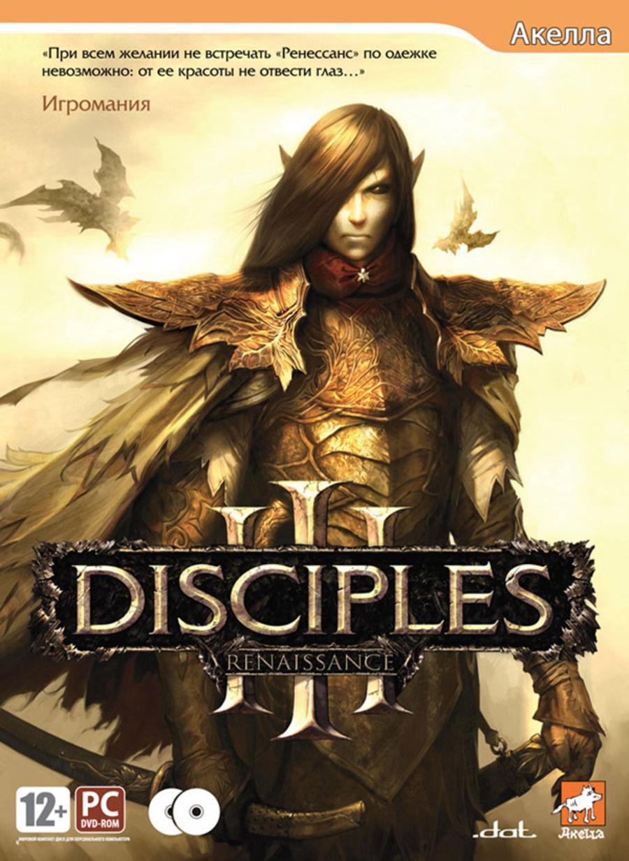 Цифровая копия официального ключа активации (CD KEY) игры Disciples 3