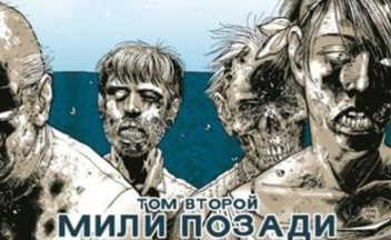Walking-dead-comics-2-russian-cover