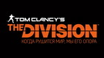 Tom-clancys-the-division-logo-small