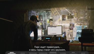 Watch-dogs