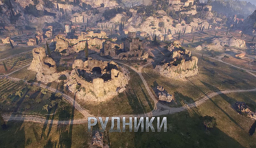 Трейлер World of Tanks - новая графика - Рудники и Утес