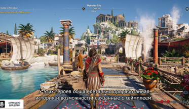 Assassins-creed-odyssey-