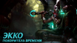 Видео League of Legends - обзор Экко