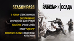 Трейлер Rainbow Six: Siege - Season Pass (русская озвучка)
