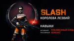 Трейлер Quake Champions - Slash