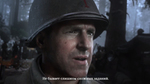 Ролик Call of Duty: WW2 - Тернер (русские субтитры)