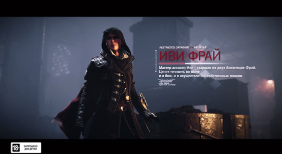 Трейлер Assassin's Creed Syndicate - Иви Фрай - E3 2015