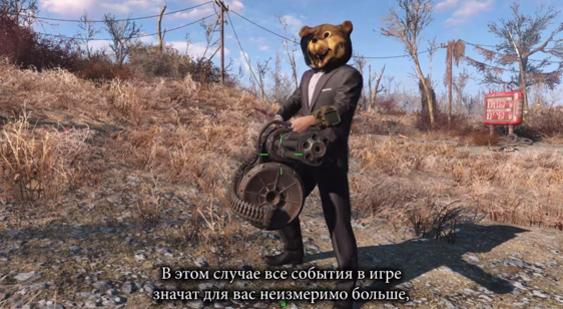 Fallout 4 видео
