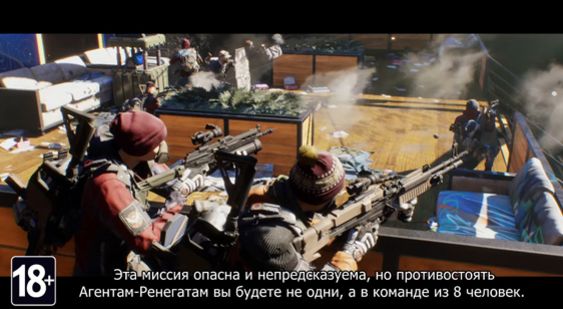 Трейлер Tom Clancy's The Division к выходу DLC Last Stand и обновления 1.6