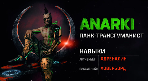 Bethesda представила нового героя шутера Quake Champions