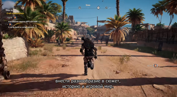 Видео Assassin's Creed Origins о Панели Управления Анимусом для ПК (русские субтитры)